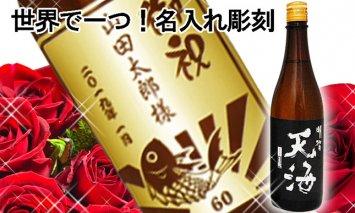A-6 天海 + ボトル彫刻
