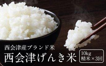 【令和3年産】<定期便>西会津げんき米(特別栽培米コシヒカリ)10kg精米×3回(2カ月に1回)