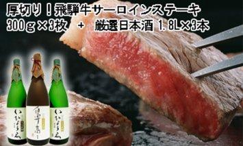 1-1 飛騨牛サーロインステーキ300g×3枚 + 厳選日本酒1.8L×3本