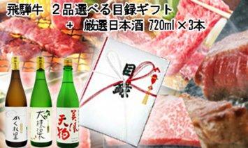 3-6 飛騨牛 2品選べる目録ギフト + 厳選日本酒720ml×3本
