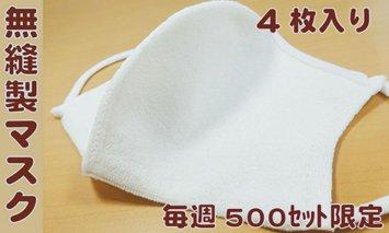 和紙糸で編んだ縫い目のない完全無縫製の洗えるマスク 4枚入り