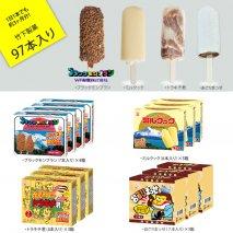 B15-002 竹下製菓アイスバラエティセット(97本入り)