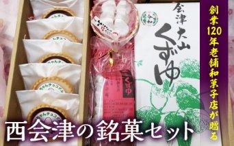 西会津銘菓セット