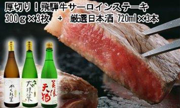 3-1 厚切り!飛騨牛サーロインステーキ300g×3枚 + 厳選日本酒720ml×3本