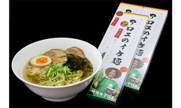 アロエのイケ麺3食セット