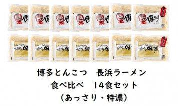 博多とんこつ 長浜ラーメン(あっさり・特濃)食べ比べ 14食セット