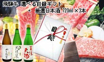 3-5 飛騨牛 選べる目録ギフト + 厳選日本酒720ml×3本