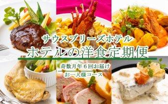 SB024【ホテルメイドの洋食惣菜】定期便!!奇数月年6回お届け【お一人様向け】