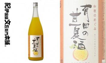 V6209_(A012)和歌のめぐみ【有田の甘夏酒】あまなつ 一升瓶 リキュール 1800ml 世界一統
