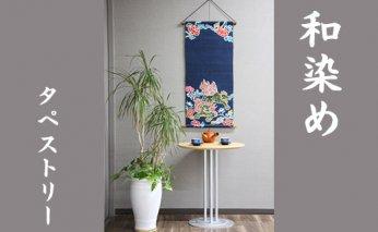 G170-002 【本格手染め旗】タペストリー(花と獅子)※名前入れ可能