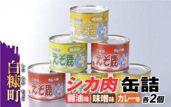 【新型コロナ被害支援】【特別価格】シカ肉缶詰セット【3種類×2組】