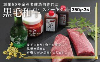 黒毛和牛ステーキセット<イチボ・ランプステーキ 各250g・自家製白菜キムチ・焼肉のたれ・モミダレ・土佐しらぎく (清酒)>