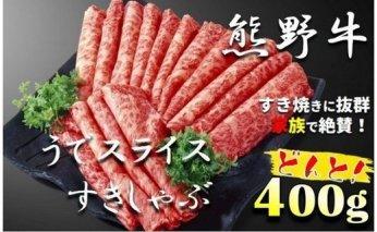 BS6011_熊野牛うでスライス すきしゃぶ400g
