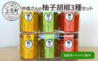 中森さんの柚子胡椒3種セット(マイルド・激辛・超激辛)