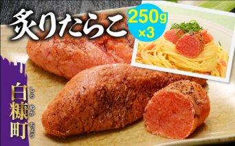 炙りたらこ【250g×3】