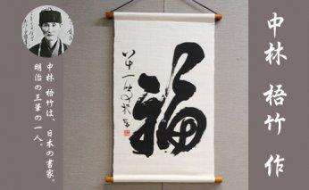 【本格手染め旗】明治三書家のひとり中林梧竹作「福」タペストリー
