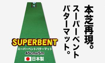 PGS068ゴルフ練習用・SUPER-BENTパターマット45cm×5mと練習用具