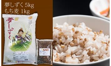 B15-097 佐賀ブランド米「夢しずく(5kg)」、もち麦(1kg)