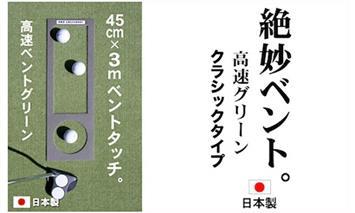 PGS094ゴルフ練習用・高速BENT-TOUCHパターマット45cm×3mと練習用具