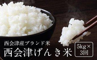 【令和3年産】<定期便>西会津げんき米(特別栽培米コシヒカリ)5kg精米×3回(1カ月に1回)