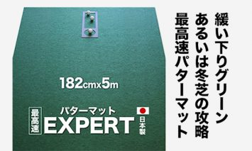 PGS109ゴルフ練習用・最高速パターマット182cm×5mと練習用具