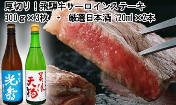8-1 厚切り!飛騨牛サーロインステーキ300g×3枚 + 厳選日本酒720ml×2本