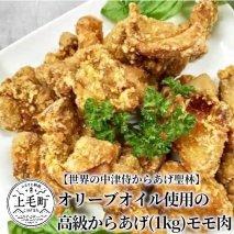 【世界の中津侍からあげ聖林】オリーブオイル使用の高級からあげ(1kg)<モモ肉>