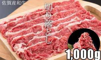 C20-021 佐賀産和牛切り落とし(1,000g)潮風F