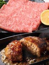 ハンバーグ・すき焼き肉セット総重量1120g <網走産>【オホーツクあばしり和牛】