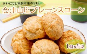 SATURDAY BREAKFAST CLUB 会津山塩プレーンスコーン