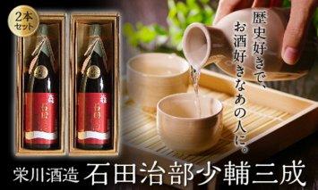 【栄川酒造】石田治部少輔三成1.8L 2本セット