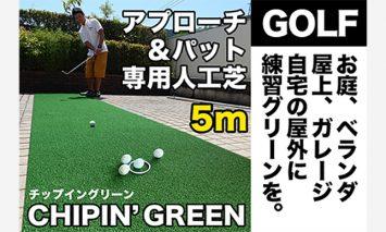 PGS132ゴルフ・アプローチ&パット専用人工芝CPG90cm×5m