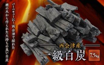 西会津産 一級白炭 7.5kg