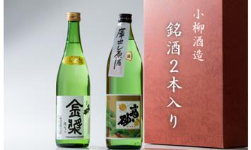 B10-106 小柳酒造 銘酒2本入り(900ml×1、720ml×1)