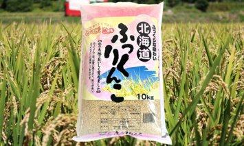 Q-06T008 北海道産ふっくりんこ【玄米】10kg×6回 定期便