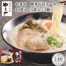 やまや 博多長浜ラーメン 10食入(5食入×2箱)
