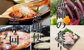 RY038漁師の食卓定期便【5回お届け】