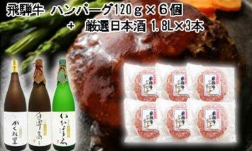 2-7 飛騨牛 ハンバーグ120g×6個入 ギフト箱入り + 厳選日本酒1.8L×3本