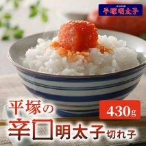 【叶え屋】平塚の辛口明太子切れ子(430g)