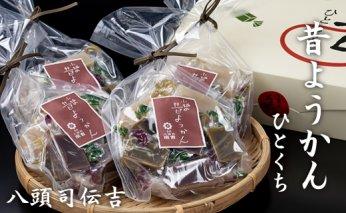 A8-094 小城羊羹 八頭司伝吉 昔ようかん ひとくち 4袋入り(贈答用)和菓子