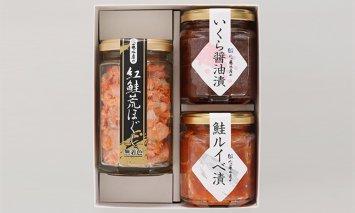 C-080 佐藤水産 ご飯のおとも3種セットC (いくらと鮭ルイベ漬・・紅鮭荒ほぐし茶漬)(№10356)