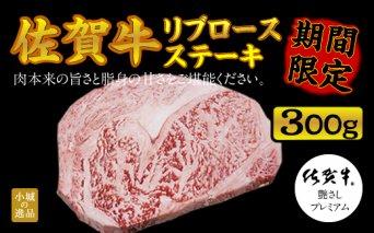 B10-137 【新型コロナ被害支援】佐賀牛リブロースステーキ300g  柔らかい 黒毛和牛 大判