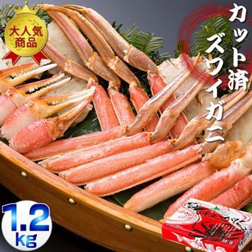 生冷凍 カット済 ズワイガニ カニセット 1.2kg【ふるさと納税】14012-30028215