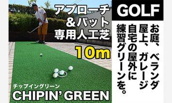 ゴルフ・アプローチ&パット専用人工芝CPG90cm×10m