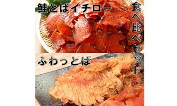 ふわっとばと鮭とばイチロー食べ比べセット