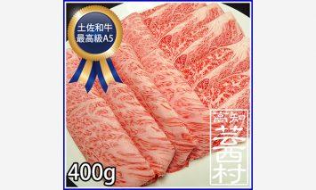 土佐和牛特選ダブルローススライス400g すき焼き・しゃぶしゃぶ用 牛肉