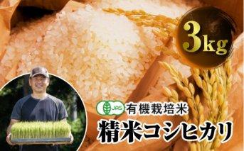 令和3年産 JAS認定 有機栽培米 コシヒカリ 精米 3kg