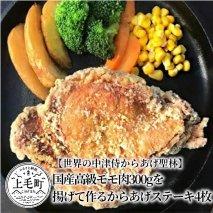 【世界の中津侍からあげ聖林】国産高級モモ肉 300gを揚げて作るからあげステーキ4枚