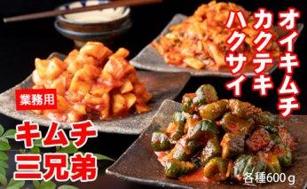 A8-097キムチ三兄弟セット(オイキムチ・カクテキ・白菜)やまとフーズ 漬物セット