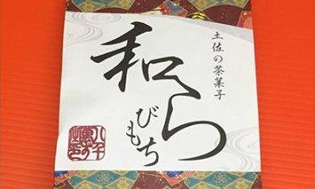 zm46和らび餅(米粉)3袋